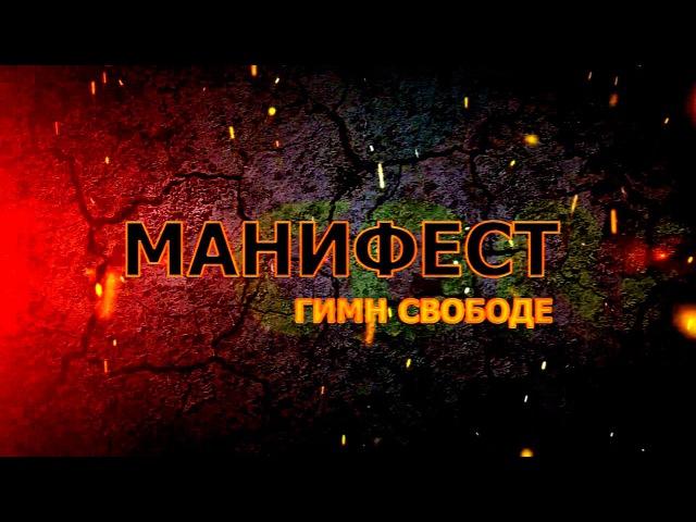 МАНИФЕСТ ГИМН СВОБОДЕ - 17 февраля 2018 года - клуб ГОРОД - preview