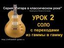Серия Гитара в классическом роке . Урок_2 соло со сменой гамм