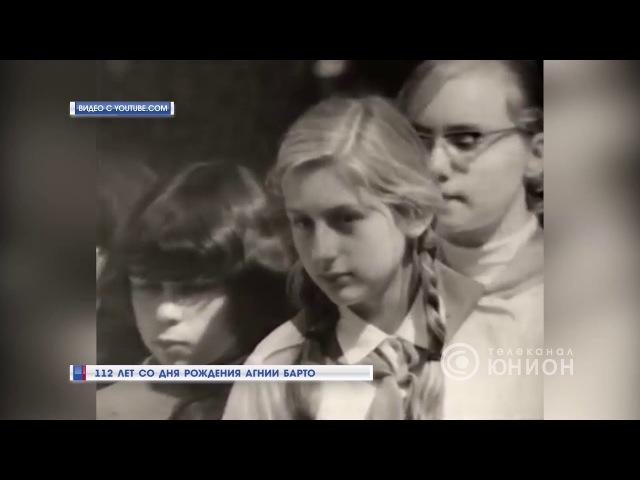 112 лет со дня рождения Агнии Барто. 17.02.2018,