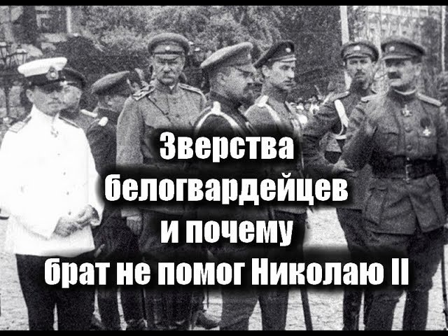 Зверства белогвардейцев и почему брат не помог Николаю II