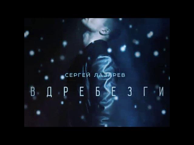 Сергей Лазарев Вдребезги
