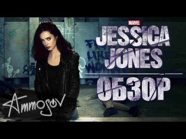 Джессика Джонс - 2 сезон (обзор)