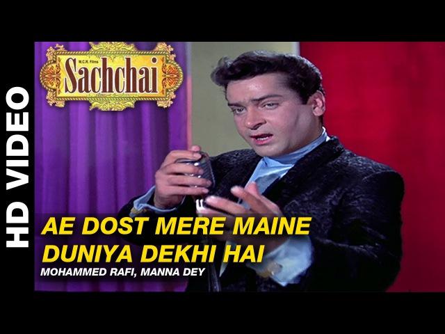 Ae Dost Mere Maine Duniya Dekhi Hai - Sachaai | Mohammed Rafi, Manna Dey | Shammi Kapoor