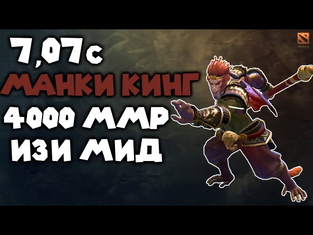 МАНКИ КИНГ В 7,07с ПРОТИВ 4000 ММР ДОТА 2 |MONKEY KING VS 4000 MMR DOTA 2