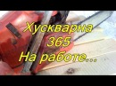 Пила Хускварна 365 на работе - Боевая бензопила -Как пилит в работе - пилим и торцуем доски в пачке