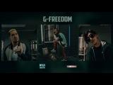 G-Freedom -Двигаем в танце.