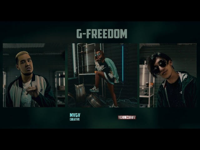 G-Freedom - Двигаем в танце (Казахстан 2018) на русском