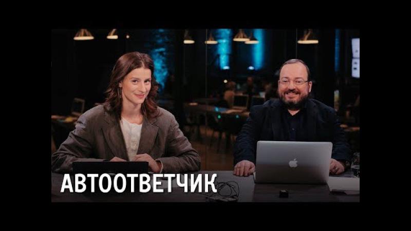 «Автоответчик» со Станиславом Белковским
