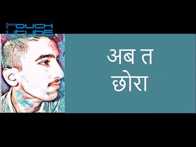 Nepali Cover Song Asarai Mahinama--Kancho Krishna Ghimire