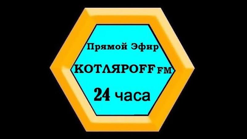КОТЛЯРОFF FM (04. 02. 2018) Котляроff даже слушают на Марсе.