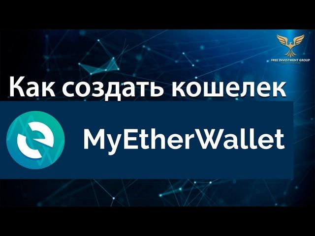 Как создать кошелек Myetherwallet? (ETH и ETC)