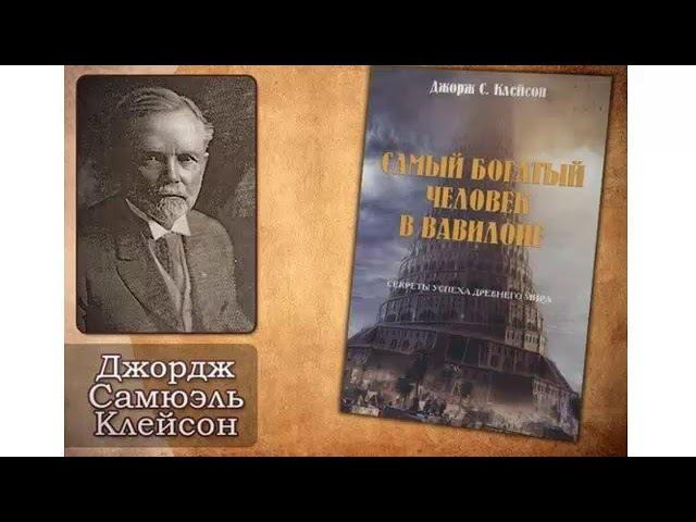 ДЖОРДЖ КЛЕЙСОН АУДИОКНИГИ СКАЧАТЬ БЕСПЛАТНО