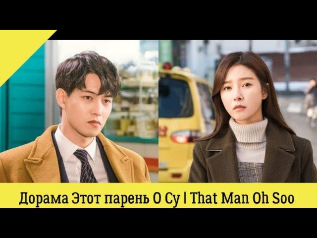 Дорама Этот парень О Су | Этот мужчина О Су | Купидон на полставки That Man Oh Soo | Клип на дораму