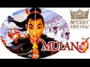 ♛ МУЛАН - принцесса-воин