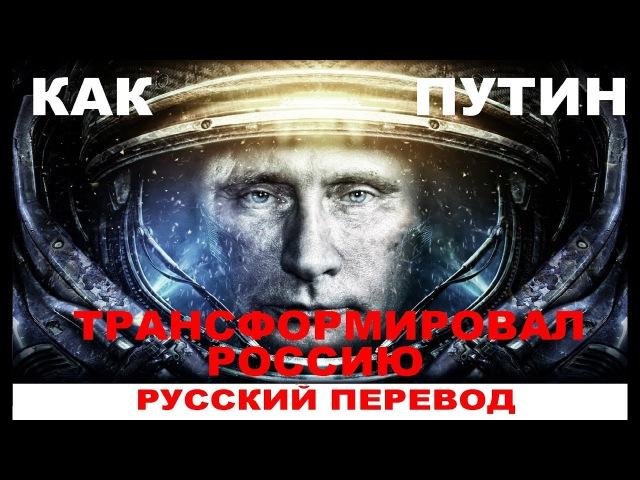 Американец о ПУТИНЕ ! Неожиданно и интересно.Русский перевод.