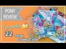 REVIEW | 22 волна пони в пакетиках | My little pony | игрушки мой маленький пони