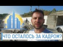 Как мы снимали рекламный ролик Убийство риелтора в Сочи - за кадром. АН Город Мечты