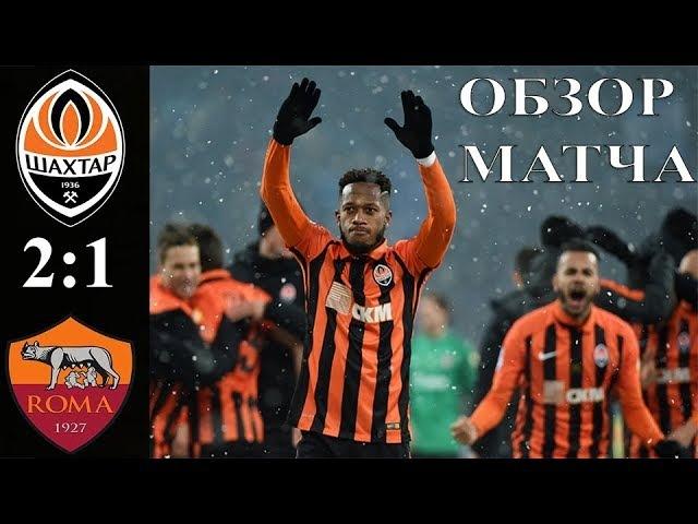 ШАХТЕР - РОМА ОБЗОР МАТЧА 21.02.2018