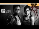 The Last of Us: Left Behind - ПРОХОЖДЕНИЕ