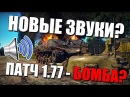 НОВЫЕ ЗВУКИ Патч 1 77 War Thunder будет БОМБА