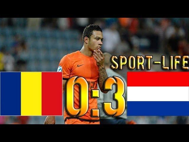Румыния - Нидерланды 0:3 ОБЗОР МАТЧА HD.