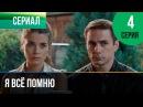 Я всё помню 4 серия - Мелодрама Фильмы и сериалы - Русские мелодрамы