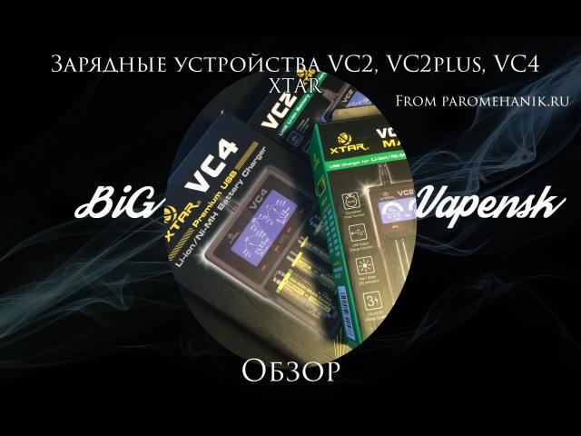 Зарядные устройства XTAR : VC2 VC2plus VC4 Обзор