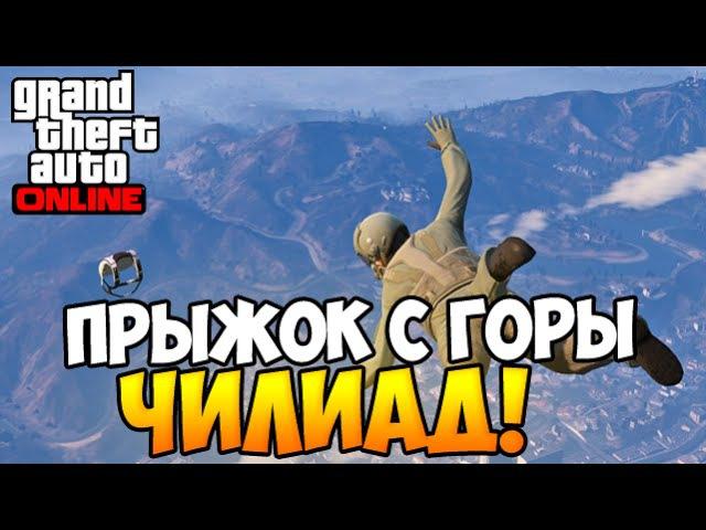 Лучшие видео youtube на сайте main-host.ru GTA 5 Online (PS4) 13 - Прыжок с горы чилиад!