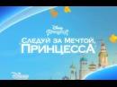 Елена – принцесса Авалора (2016, сериал, 2 сезона) — трейлеры, даты премьер — КиноПоиск