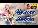 3 часа 🎼 528 Гц и Дельта Волны 🎼 Музыка без Слов 🎼 Красивая Мелодия Пианино для