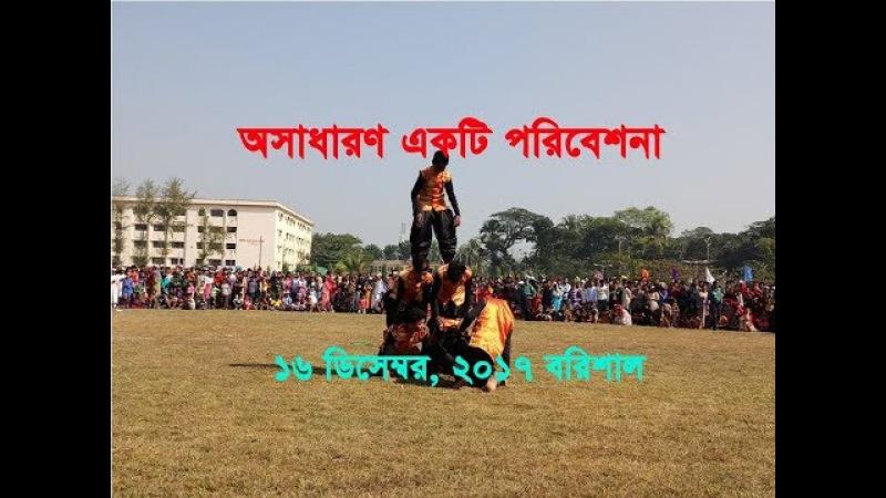 Chol Chol Chol II চল চল চল II ঊর্ধ্ব গগণে বাজে মাদল II 16 December 2017 Barisal