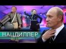 Путин и МИДельинский картель