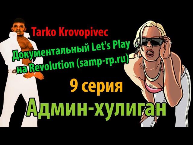 Док. Lets Play на Revolution (samp-rp.ru) 9 серия - Админ-хулиган