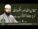 33 Bar Subhan Allah, Alhamdulillah Aur Allahu Akbar Kehne Ka Ajar Kya Hai By Adv Faiz Syed in video