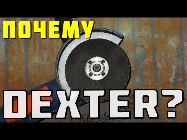 Почему DEXTER ?