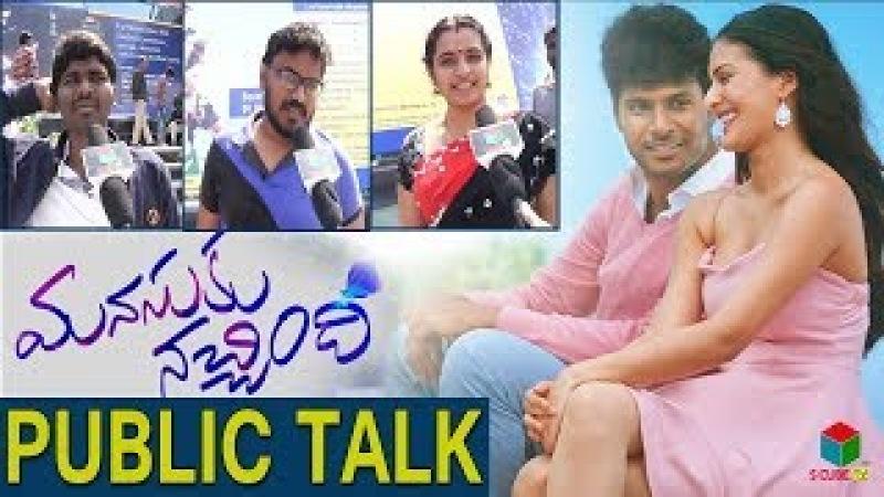 Manasuku Nachindi Public Talk | Sundeep Kishan || Manjula's Manasuku Nachindi Movie Review Rating