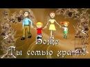 день семьи красивое поздравление с днём семьи любви и верности