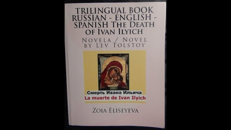 TRILINGUAL BOOK DEATH OF IVAN ILYICH BY TOLSTOY RUSSIAN ENGLISH SPANISH