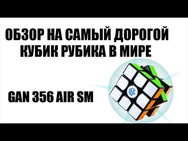 ОБЗОР САМОГО ДОРОГОГО КУБИКА РУБИКА В МИРЕ | GAN 356 AIR SM