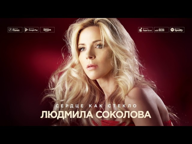 Людмила Соколова Сердце, как стекло (аудио)