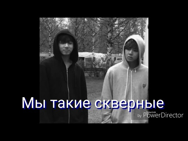 BTS - House Of Cards (Rus.Sub) (Рус.Саб) / (Ver.Vkook)