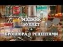 Кухонный комбайн Мэджик Булет