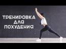 Тренировка для похудения Workout Будь в форме