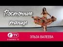 Восточные танцы Эльза Валеева Студия танцев E-DANCE Уфа