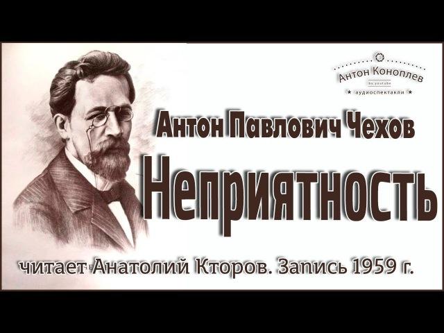 Аудиокнига А.П.Чехов Неприятность - читает Анатолий Кторов. Запись 1959 г.