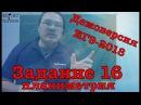 Две окружности Демоверсия ЕГЭ 2019 Задание 16 Математика Борис Трушин