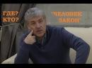"""Грудинин о семье Филькиных по передаче Пиманова """"Человек и закон"""". О ФСБ. Без цензуры и монтажа."""