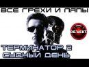 Все грехи и ляпы Терминатор 2 Судный День ОБЪЕКТ киногрехи и киноляпы Terminator 2 Judg...