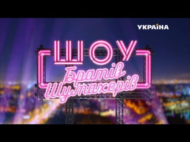 Шоу Братьев Шумахеров. Выпуск за 17.03.2018