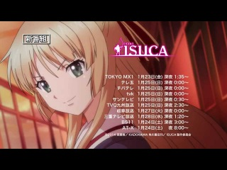 TVアニメ『ISUCA-イスカ-』番宣CM